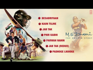 """m. s. dhoni the untold story"" 2016 hindi full songs (audio) sushant singh rajput audio jukebox tseries"