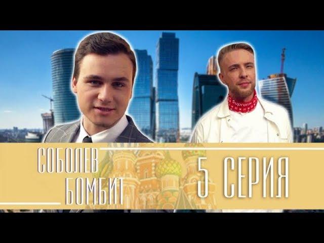 Соболев бомбит: Егор Крид в гостях [HUR]