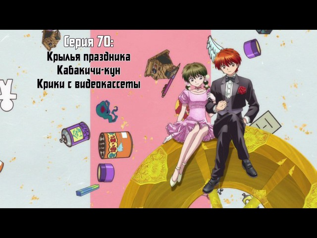 [субтитры | 20] Риннэ: Меж двух миров 3 | Kyoukai no RINNE 3 | 20 (70) серия русские субтитры | SR