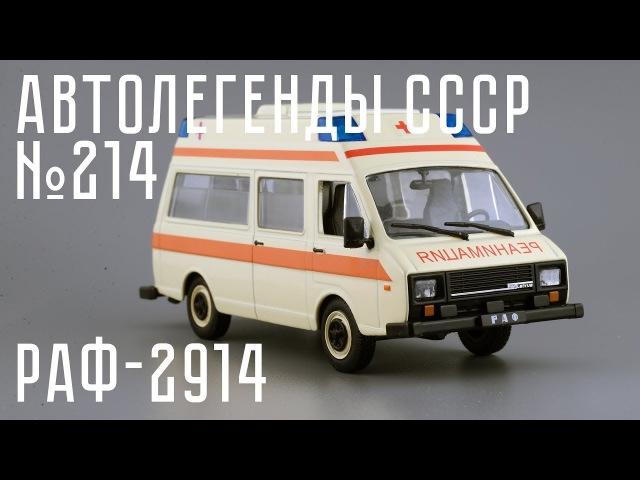 РАФ-2914 Реанимация [Автолегенды СССР №214] обзор масштабной модели 1:43