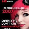 Верни мне мой 2007 + Robots Dont Cry