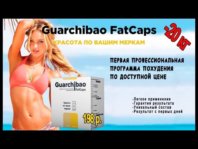 Медикаментозное похудение в программе здоровье