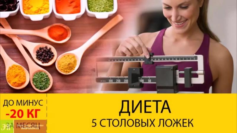 Диета-5-столовых-ложек--До-МИНУС--20-кг-за-месяц---ЭФФЕКТИВНАЯ-ДИЕТА--МЕНЮ-диеты-5-столовых-ложек
