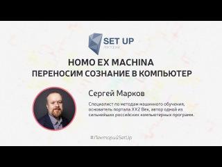 Сергей Марков — Homo ex machina: переносим сознание в компьютер