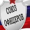 """АН """"Союз Офицеров"""" Старый Оскол"""