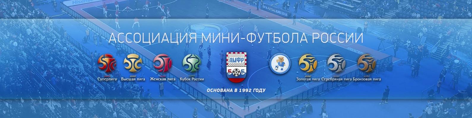 Видео мини футбол европа россия испания