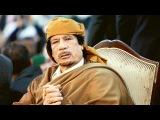 Муаммар Каддафи. Евгений Федоров в программе