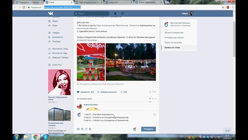 Парк аттракционов Мультилэнд Обнинск