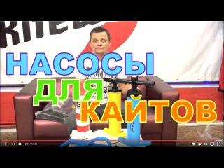 KITEWORLD TV : Видео обзор кайтовых насосов