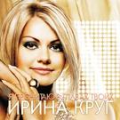 Круг Ирина  - Без тебя