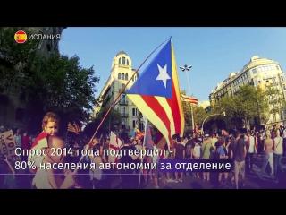 Каталония проведет референдум о независимости 1 октября