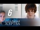Идеальная жертва. 6 серия (2015) Мелодрама @ Русские сериалы