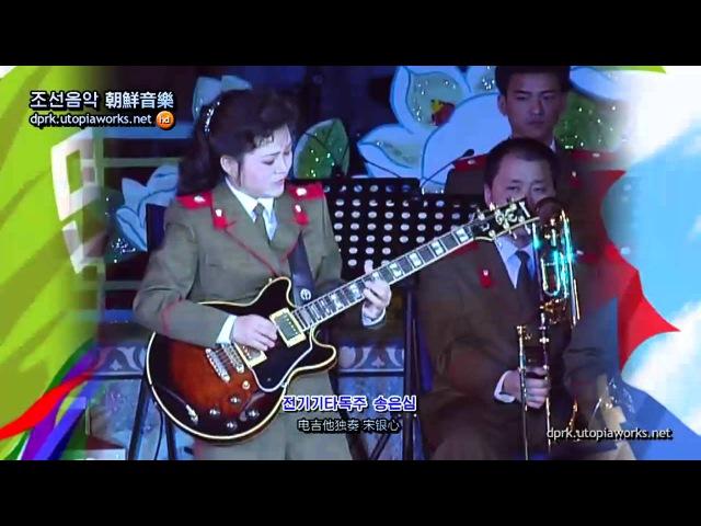은하수관현악단공연중에서 - 전기기타와 색스폰중주 《통일아리랑》