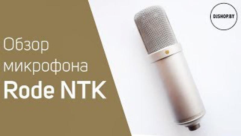 Rode NTK Обзор и тест