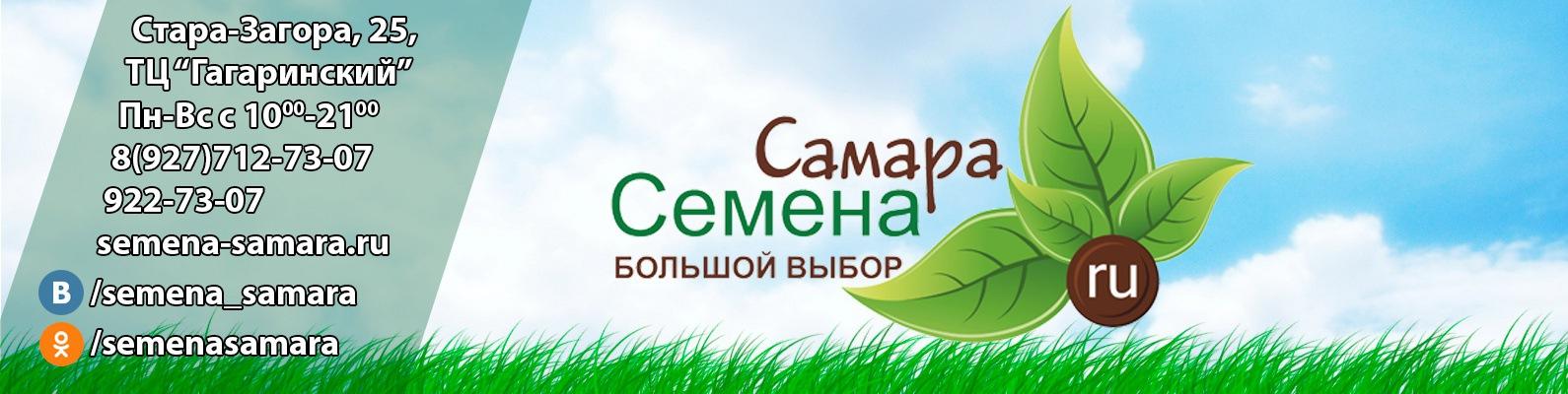купить семена оптом в самаре