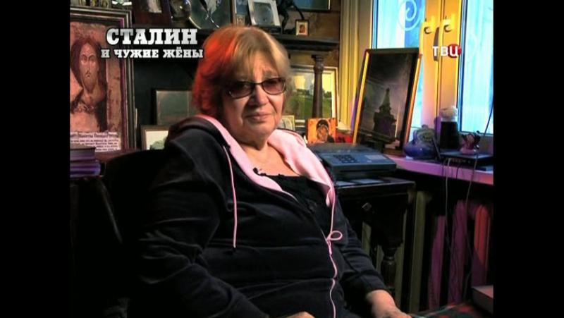 Сталин и чужие жёны