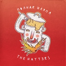 Обложка Инструментал - The Hatters