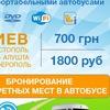 Автобус Киев-Крым-Севастополь-Симферополь
