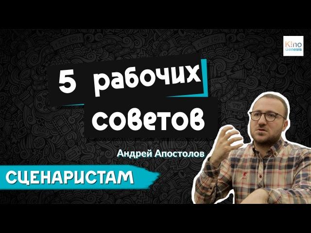 Советы сценаристам от Андрея Апостолова | KinoGenesis
