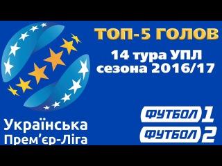 ТОП-5 лучших голов 14-го тура чемпионата Украины
