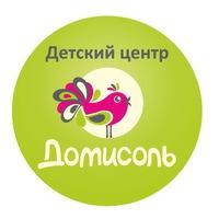 Логотип Домисоль Детский Центр Академгородок Новосибирск