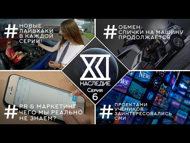 Шоу Наследие21 6 Маркетинг и PR Как попасть на ТВ и в Газеты