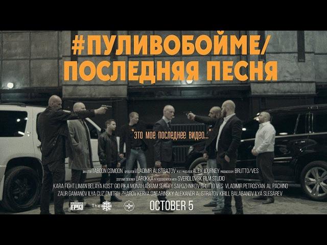 Каспийский Груз пуливобойме Последняя песня официальное видео