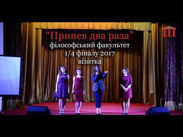 Ш ТБ Ш КВН 1 4 фіналу 2017 Припев 2 раза філософський факультет візитка