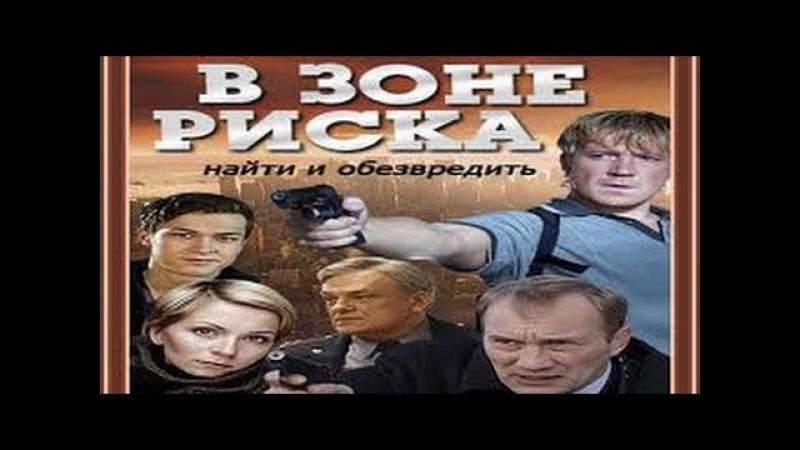В зоне риска 1 серия 16 кр боевик детектив 2013 Россия 16
