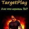 TargetPlay - Лучшие онлайн игры