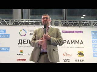Дмитрий Потапенко | Фестиваль Франшиз 2016