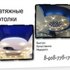 Натяжные потолки Иркутск