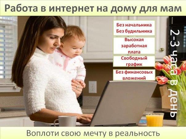 Удалённая работа на дому вакансии иркутск удаленная работа в спб во