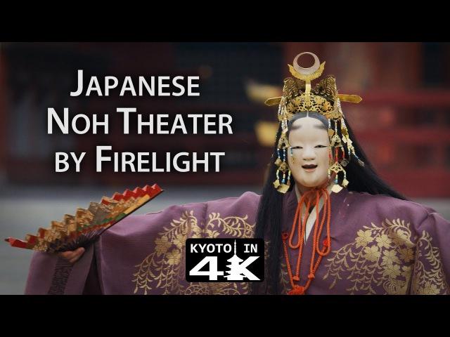 Kyoto Event Takigi Noh at Heian Shrine 2017 4K
