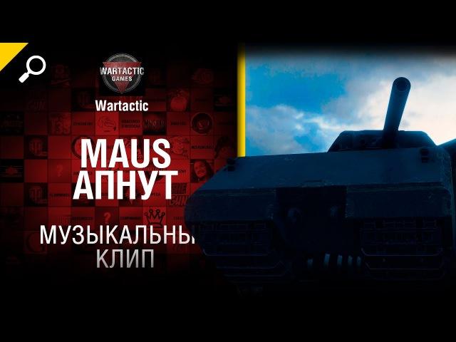 Maus апнут музыкальный клип от Студия ГРЕК и Wartactic World of Tanks