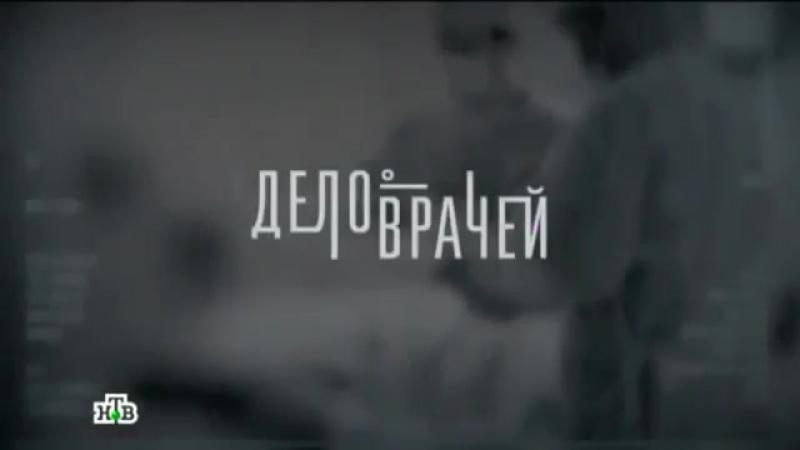 Дело врачей (НТВ, 2014 - 2015)