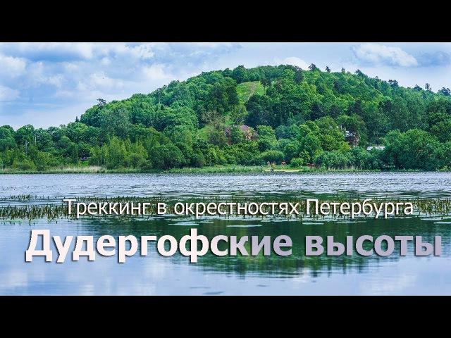 Туристический маршрут в окрестностях Петербурга Дудергофские высоты
