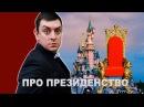 Петро Бампер про Президенство