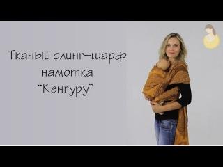 """Слинг-шарф, намотка """"Кенгуру"""", с рождения"""