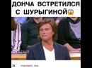 Мс Донча vs Диана Шурыгина 😂😂😂