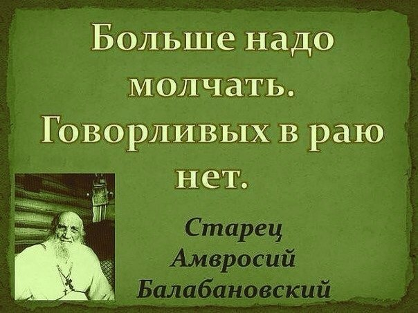 Как научиться молчать православие