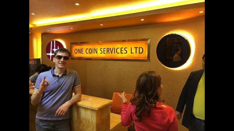 OneCoin office in Hong Kong Опубликовано 13 мая 2017 г Адрес офиса Admiralty Centre 18 Harcourt Road Hong Kong 2203 Гонконг 18 Харкоурт Роад Здание Адмиралти Центра офис 2203 Добраться можно на любом транспорте т к это самый центр города Кром