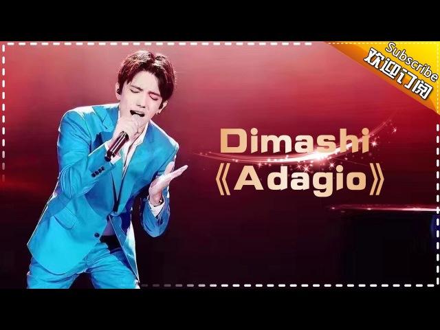 迪玛希《Adagio》深情控场 《歌手2017》第6期 单曲The Singer 我是歌手官方频道