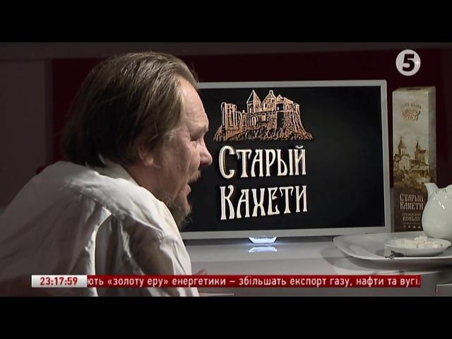 Климовський Окрім Росії немає жодної країни яка б вкрала чужу історію За Чай com 30 06 2017