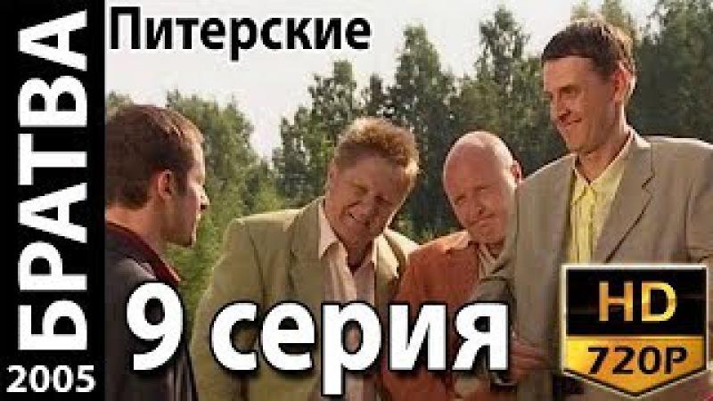 Братва Питерские (9 серия из 12) Криминальный сериал, комедия 2005