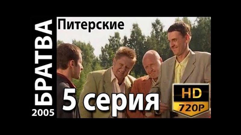 Братва Питерские (5 серия из 12) Криминальный сериал, комедия 2005