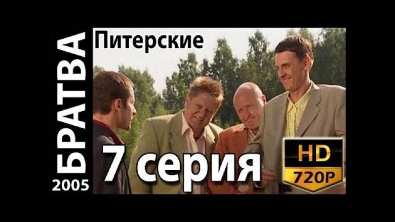 Братва Питерские (7 серия из 12) Криминальный сериал, комедия 2005