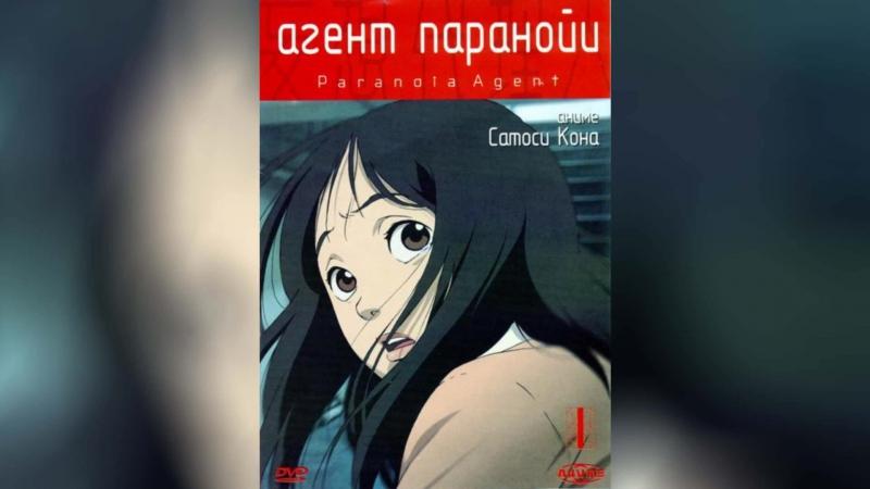 Агент Паранойи (2004)   Mousou dairinin