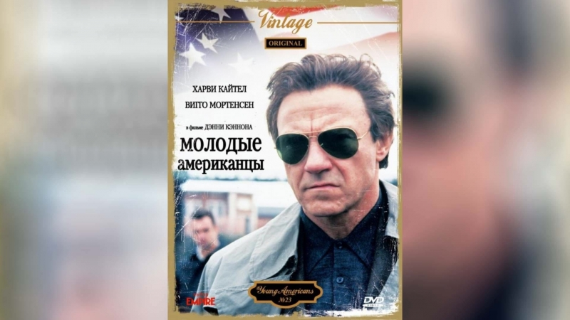 Молодые американцы (1993)   The Young Americans