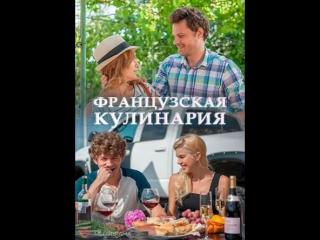 Французская кулинария / серия 4 из 4 / 2017 / Full HD